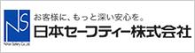 日本セーフティ株式会社