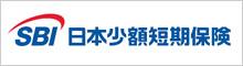 SBI日本少額短期保険