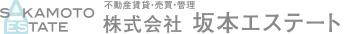 株式会社坂本エステート