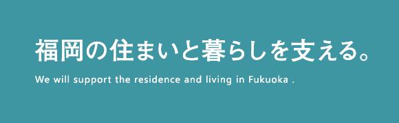 福岡の住まいと暮らしを支える株式会社坂本エステート